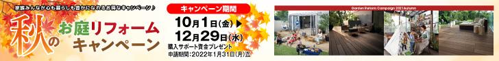 秋のお庭リフォームキャンペーン
