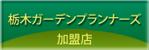栃木ガーデンプランナーズ